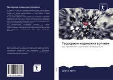 Capa do livro de Терроризм «одиноких волков»