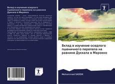Bookcover of Вклад в изучение оседлого пшеничного перепела на равнине Дуккала в Mарокко