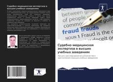 Buchcover von Судебно-медицинская экспертиза в высших учебных заведениях