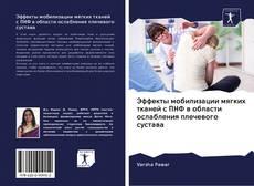 Bookcover of Эффекты мобилизации мягких тканей с ПНФ в области ослабления плечевого сустава