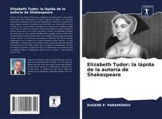 Обложка Elizabeth Tudor: la lápida de la autoría de Shakespeare