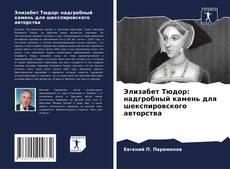 Capa do livro de Элизабет Тюдор: надгробный камень для шекспировского авторства