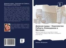 Bookcover of Древние курды - Королевство Субарту, Коммаджина и Миттанис.