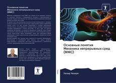 Bookcover of Основные понятия Механика непрерывных сред (MMC)