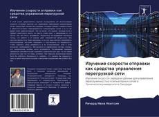 Обложка Изучение скорости отправки как средства управления перегрузкой сети