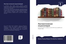 Bookcover of Лингвистическая энциклопедия