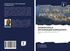 Bookcover of АРХИТЕКТУРА И ОРГАНИЗАЦИЯ КОМПЬЮТЕРА
