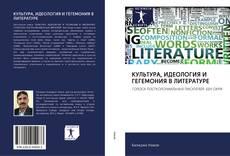 Bookcover of КУЛЬТУРА, ИДЕОЛОГИЯ И ГЕГЕМОНИЯ В ЛИТЕРАТУРЕ