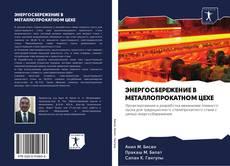 Bookcover of ЭНЕРГОСБЕРЕЖЕНИЕ В МЕТАЛЛОПРОКАТНОМ ЦЕХЕ