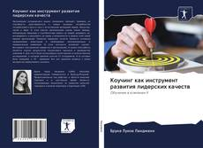 Bookcover of Коучинг как инструмент развития лидерских качеств