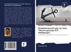 """Copertina di Академический курс на тему """"Мысли доктора Б.Р. Амбедкара""""."""