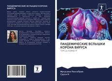 ПАНДЕМИЧЕСКИЕ ВСПЫШКИ КОРОНА ВИРУСА的封面