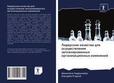 Buchcover von Лидерские качества для осуществления запланированных организационных изменений