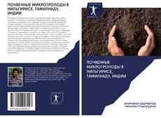 Bookcover of ПОЧВЕННЫЕ МИКРОТРОПОДЫ В НИЛЬГИРИСЕ, ТАМИЛНАДУ, ИНДИИ