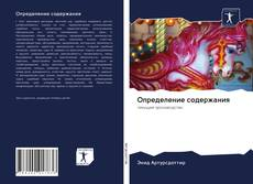 Bookcover of Определение содержания
