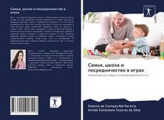 Bookcover of Семья, школа и посредничество в играх