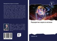 Bookcover of Парадигма науки в исламе