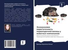 Экзокриновая недостаточность поджелудочной железы у животных-компаньонов kitap kapağı