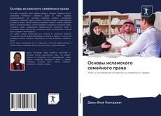 Обложка Основы исламского семейного права
