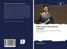 Buchcover von Тебе нужна докторская степень?