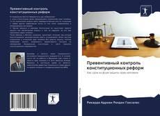 Bookcover of Превентивный контроль конституционных реформ