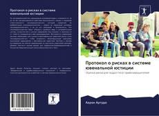 Portada del libro de Протокол о рисках в системе ювенальной юстиции