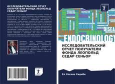 Bookcover of ИССЛЕДОВАТЕЛЬСКИЙ ОТЧЕТ ПОЛУЧАТЕЛИ ФОНДА ЛЕОПОЛЬД СЕДАР СЕНЬОР