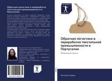Обложка Обратная логистика в переработке текстильной промышленности в Португалии
