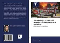 Buchcover von Сеть поддержки развития сада счастья на прекрасном горизонте