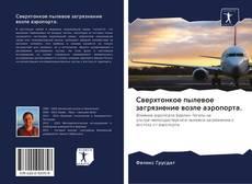 Bookcover of Сверхтонкое пылевое загрязнение возле аэропорта.