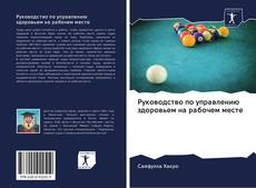 Portada del libro de Руководство по управлению здоровьем на рабочем месте