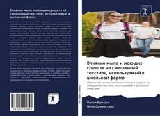 Portada del libro de Влияние мыла и моющих средств на смешанный текстиль, используемый в школьной форме