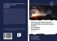 Vorming van interculturele competentie van buitenlandse studen- ten medisch specialisme kitap kapağı