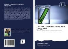 Bookcover of СЛЮНА - ДИАГНОСТИЧЕСКОЕ СРЕДСТВО
