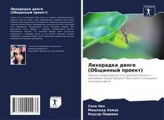Portada del libro de Лихорадка денге (Общинный проект)