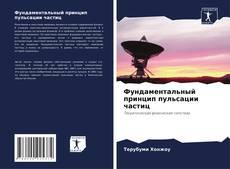 Capa do livro de Фундаментальный принцип пульсации частиц