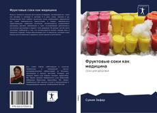 Bookcover of Фруктовые соки как медицина