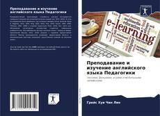 Copertina di Преподавание и изучение английского языка Педагогики