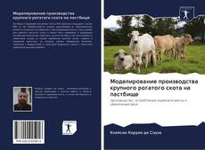 Bookcover of Моделирование производства крупного рогатого скота на пастбище