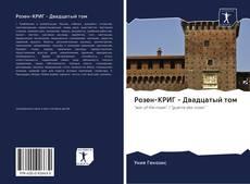 Розен-КРИГ - Двадцатый том kitap kapağı