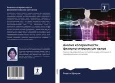 Couverture de Анализ когерентности физиологических сигналов