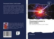 Bookcover of Решающий момент в фотографии