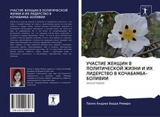 Bookcover of УЧАСТИЕ ЖЕНЩИН В ПОЛИТИЧЕСКОЙ ЖИЗНИ И ИХ ЛИДЕРСТВО В КОЧАБАМБА-БОЛИВИИ