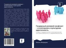 Bookcover of Гендерный ролевой конфликт - эгалитаризм и культурная идентичность