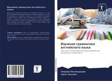 Borítókép a  Изучение грамматики английского языка - hoz