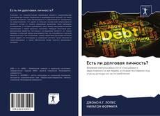 Copertina di Есть ли долговая личность?