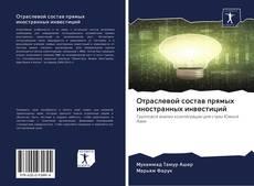 Bookcover of Отраслевой состав прямых иностранных инвестиций