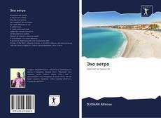 Bookcover of Эхо ветра