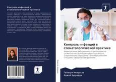 Bookcover of Контроль инфекций в стоматологической практике