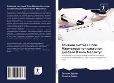 Buchcover von Влияние листьев Эгле Мармелоса при сахарном диабете II типа Меллитус
